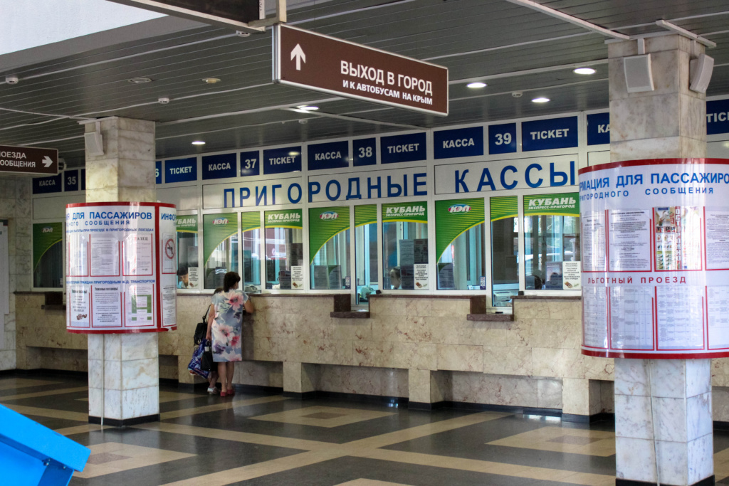 Билетные кассы Кубань Экспресс-Пригород